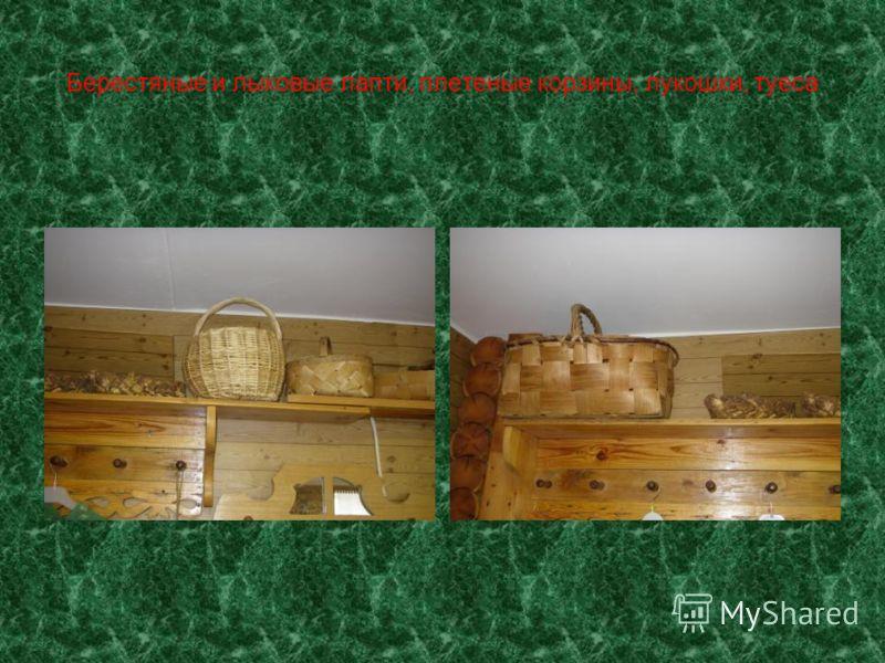 Берестяные и лыковые лапти, плетеные корзины, лукошки, туеса