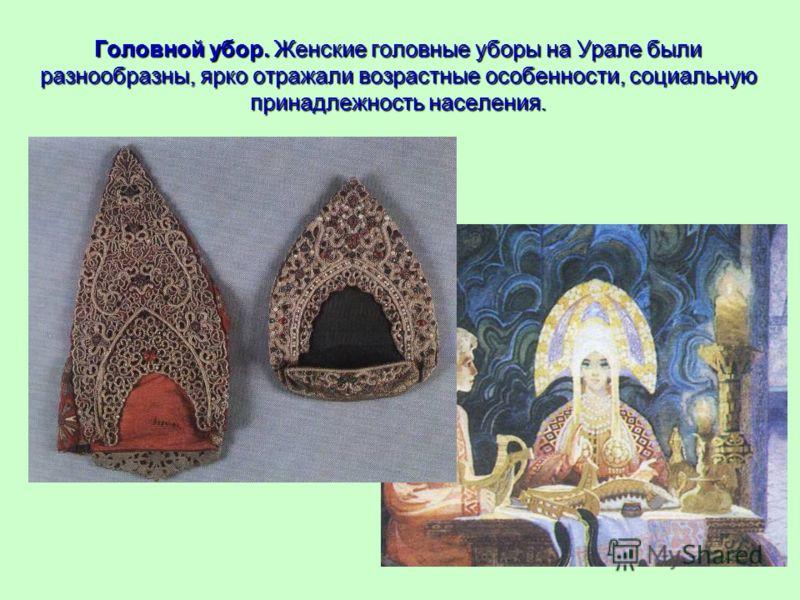 Головной убор. Женские головные уборы на Урале были разнообразны, ярко отражали возрастные особенности, социальную принадлежность населения.
