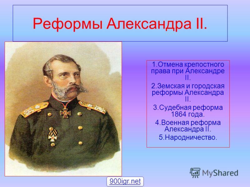 Судебная реформа 1864 года. 4.