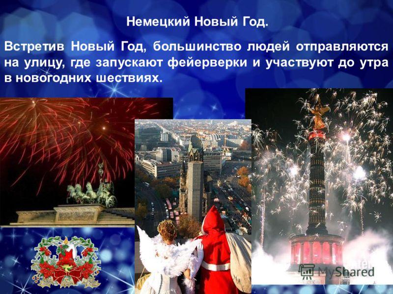 Немецкий Новый Год. Встретив Новый Год, большинство людей отправляются на улицу, где запускают фейерверки и участвуют до утра в новогодних шествиях.
