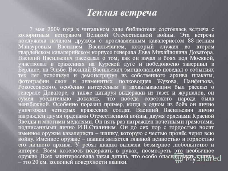 Теплая встреча 7 мая 2009 года в читальном зале библиотеки состоялась встреча с колоритным ветераном Великой Отечественной войны. Эта встреча послужила началом дружбы с прославленным кавалеристом 88- летним Манзуровым Василием Васильевичем, который с