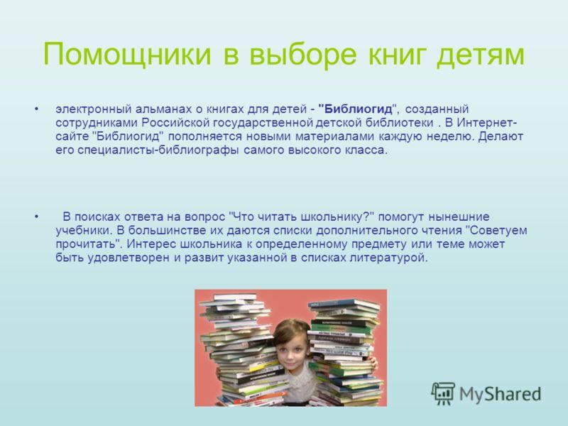 Помощники в выборе книг детям электронный альманах о книгах для детей -