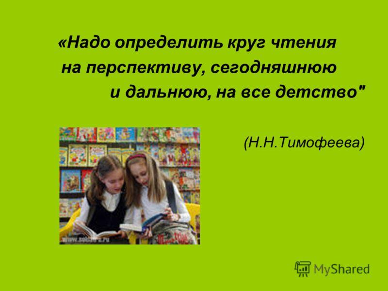 «Надо определить круг чтения на перспективу, сегодняшнюю и дальнюю, на все детство (Н.Н.Тимофеева)