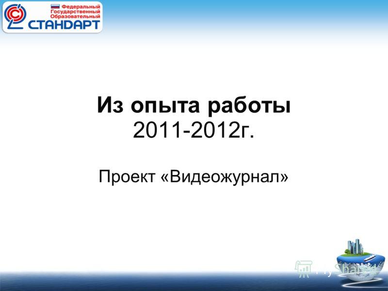 Из опыта работы 2011-2012г. Проект «Видеожурнал»