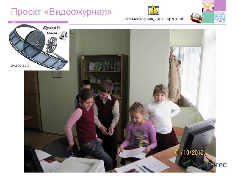 Проект «Видеожурнал»