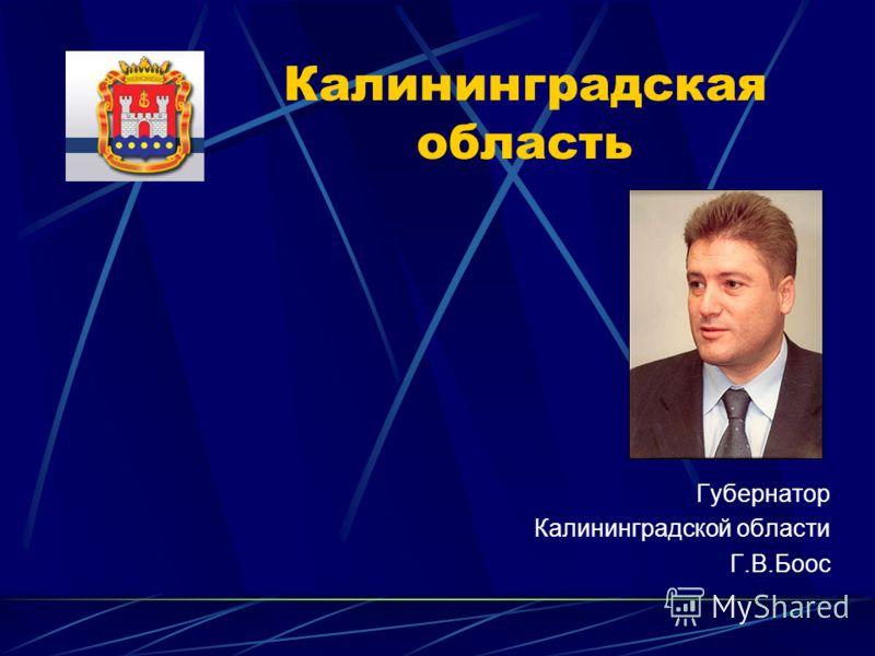 Калининградская область Губернатор Калининградской области Г.В.Боос
