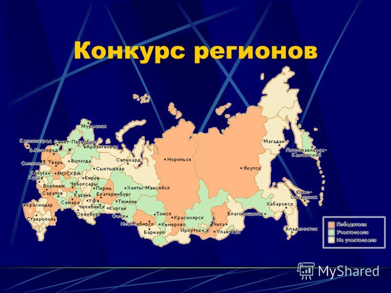 Конкурс регионов