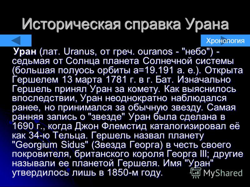 Историческая справка Урана Уран (лат. Uranus, от греч. ouranos -