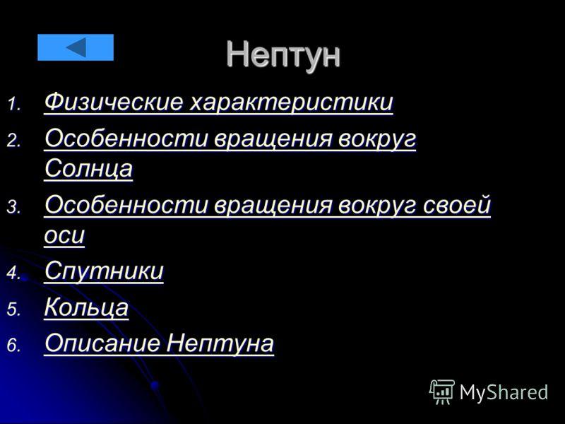 Нептун 1. Физические характеристики Физические характеристики Физические характеристики 2. Особенности вращения вокруг Солнца Особенности вращения вокруг Солнца Особенности вращения вокруг Солнца 3. Особенности вращения вокруг своей оси Особенности в