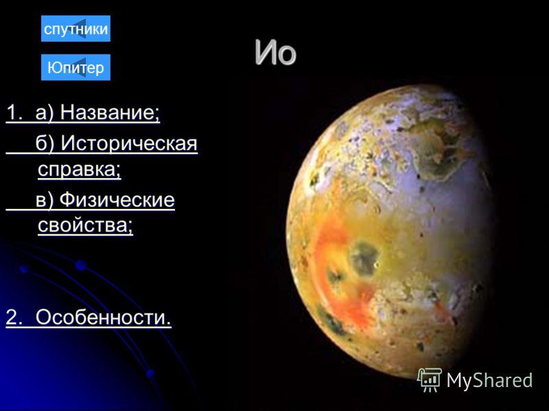 Ио 1. а) Название; 1. а) Название; б) Историческая справка; б) Историческая справка; в) Физические свойства; в) Физические свойства; 2. Особенности. 2. Особенности. спутники Юпитер
