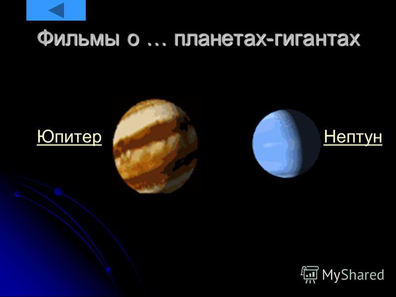 Фильмы о … планетах-гигантах ЮпитерНептун