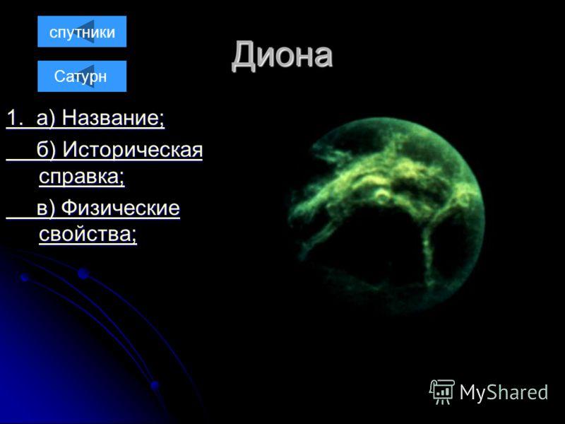 Диона 1. а) Название; 1. а) Название; б) Историческая справка; б) Историческая справка; в) Физические свойства; в) Физические свойства; спутники Сатурн