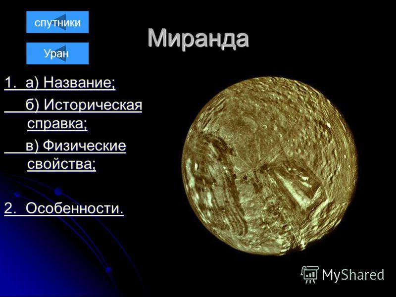 Миранда 1. а) Название; 1. а) Название; б) Историческая справка; б) Историческая справка; в) Физические свойства; в) Физические свойства; 2. Особенности. 2. Особенности. Уран спутники