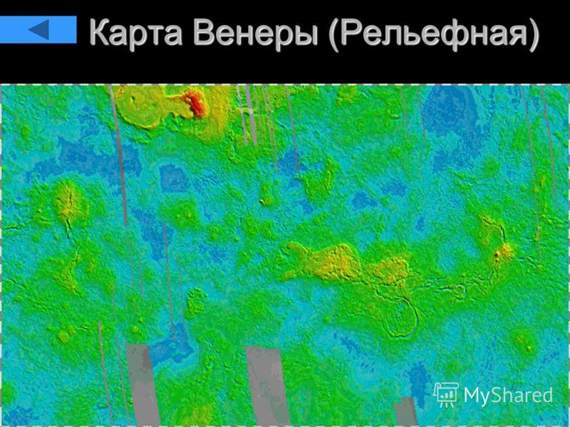 Карта Венеры (Рельефная)