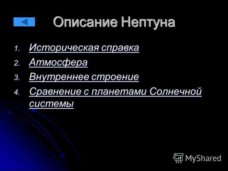 Описание Нептуна 1. Историческая справка Историческая справка Историческая справка 2. Атмосфера Атмосфера 3. Внутреннее строение Внутреннее строение Внутреннее строение 4. Сравнение с планетами Солнечной системы Сравнение с планетами Солнечной систем
