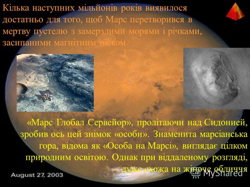 Кілька наступних мільйонів років виявилося достатньо для того, щоб Марс перетворився в мертву пустелю з замерзлими морями і річками, засипаними магнітним піском «Марс Глобал Сервейор», пролітаючи над Сидонией, зробив ось цей знімок «особи». Знаменита