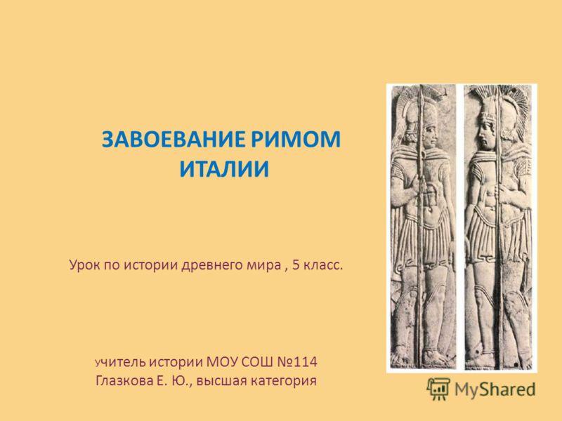 ЗАВОЕВАНИЕ РИМОМ <a href='http://www.myshared.ru/theme/prezentatsiya-italiya/' title='италия по истории'>ИТАЛИИ Урок по истории</a> древнего мира, 5 к