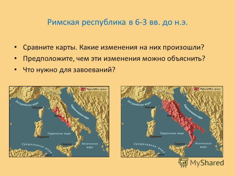 Римская республика в 6-3 вв. до н.э. Сравните карты. Какие изменения на них произошли? Предположите, чем эти изменения можно объяснить? Что нужно для