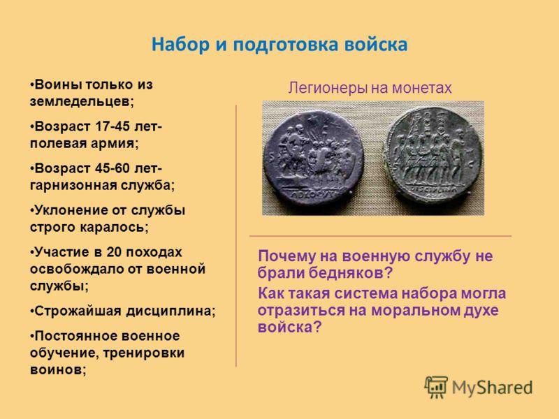 Набор и подготовка войска Легионеры на монетах Почему на военную службу не брали бедняков? Как такая система набора могла отразиться на моральном духе