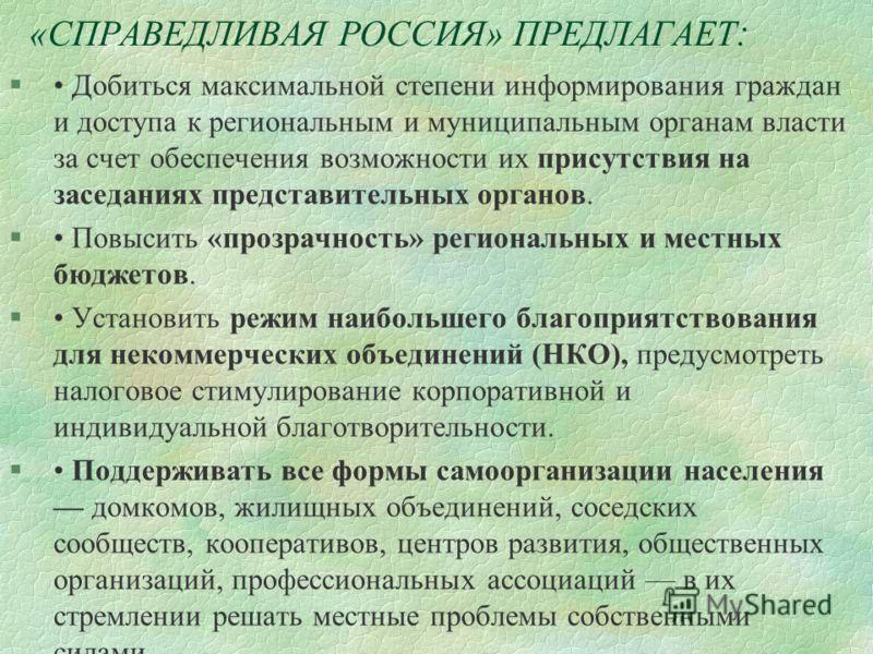 Справедливая Россия: программа §Мы будем поддерживать создание и работу общественных организаций, способных контролировать государственную бюрократию, проводить независимые общественные и гражданские экспертизы, решающих социально значимые гуманитарн