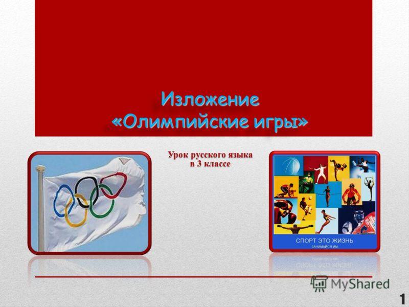 Изложение «Олимпийские игры» Урок русского языка в 3 классе 1