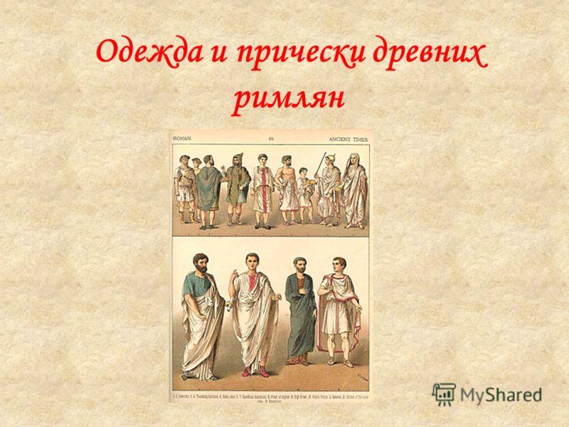 Одежда и прически древних римлян