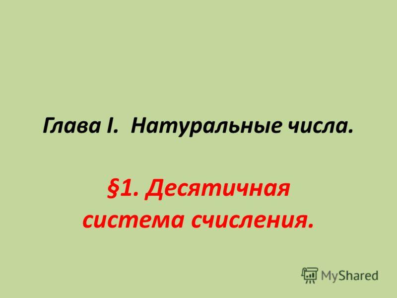 Глава I. Натуральные числа. §1. Десятичная система счисления.