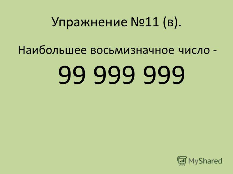 Упражнение 11 (в). Наибольшее восьмизначное число - 99 999 999