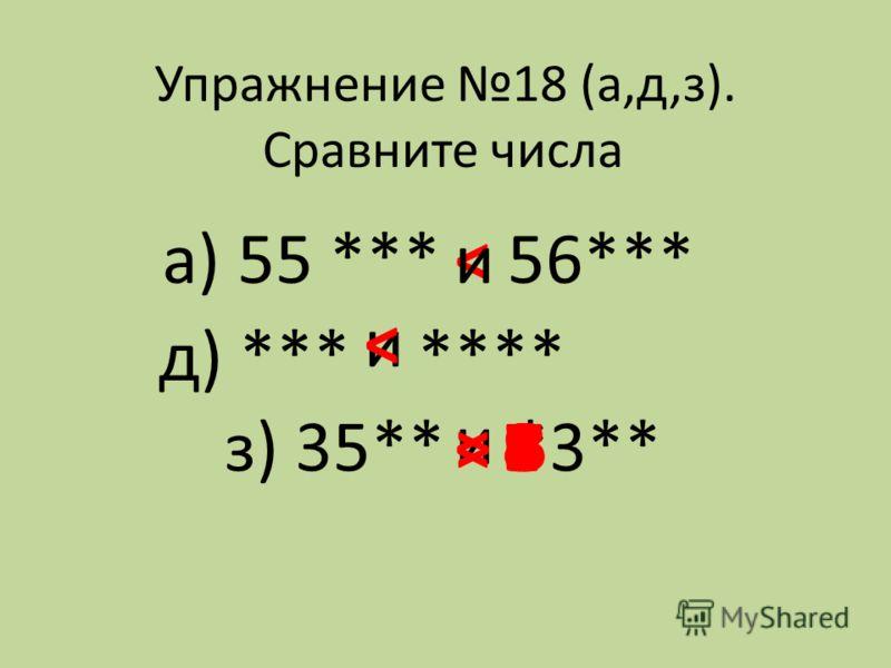 Упражнение 18 (а,д,з). Сравните числа а) 55 *** 56***