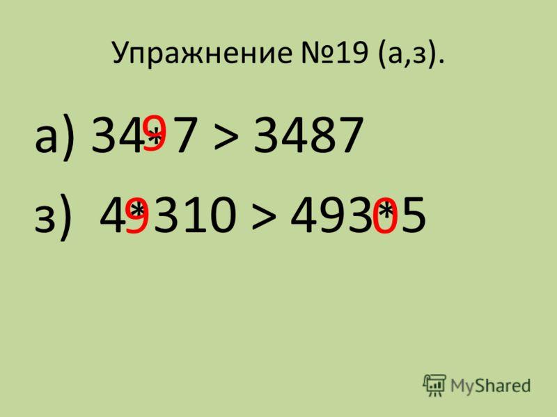 Упражнение 19 (a,з). а) 34 7 > 3487 з) 4 310 > 493 5 * 9 ** 90