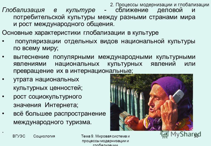 российских лагерей культурные традиции и тенденции глобализация культуры презентация существенно снизилось количество