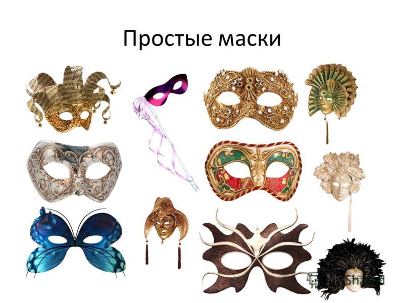 Простые маски