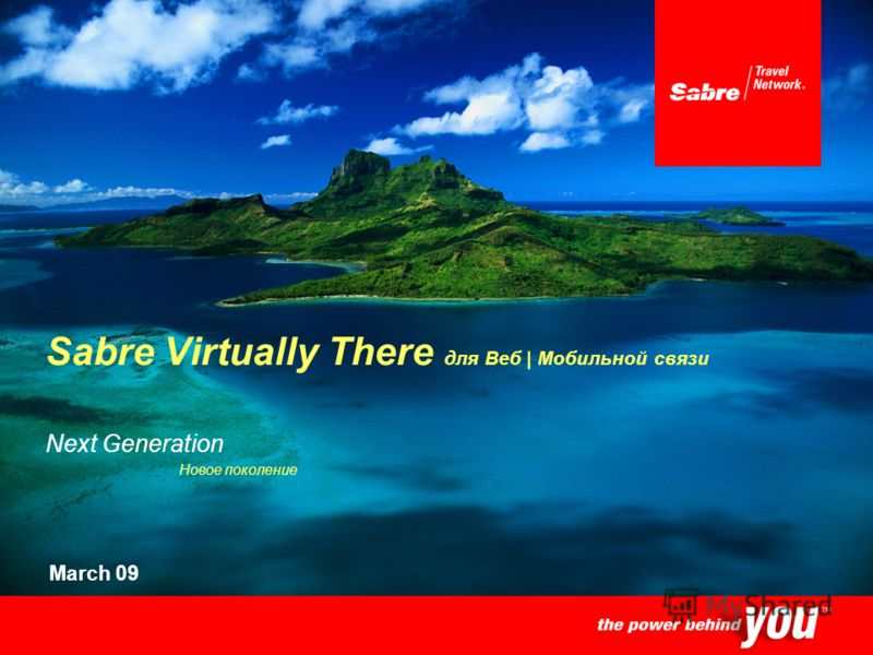 Sabre Virtually There для Веб | Мобильной связи Next Generation Новое поколение March 09
