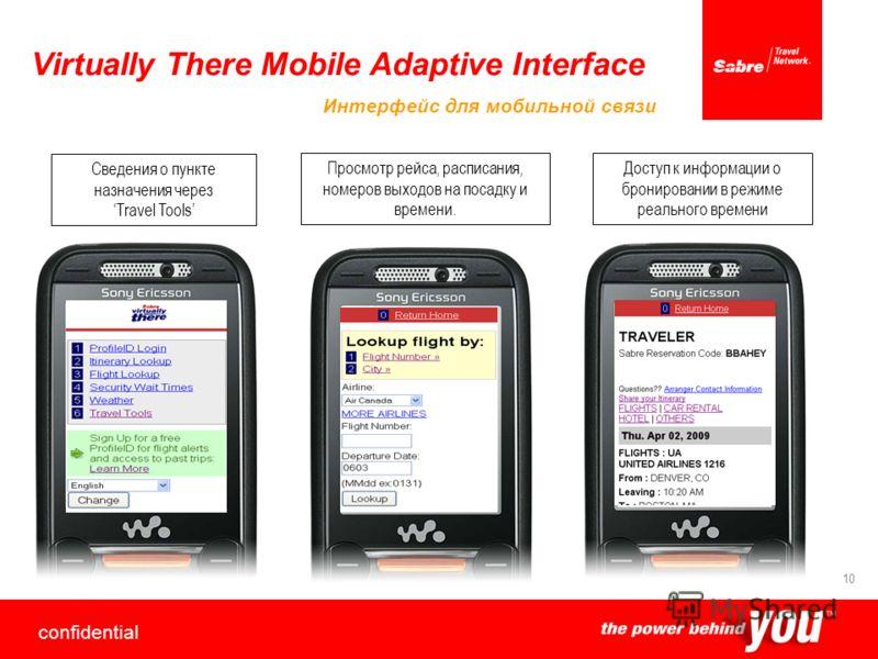 confidential 10 Virtually There Mobile Adaptive Interface Интерфейс для мобильной связи Просмотр рейса, расписания, номеров выходов на посадку и времени. Сведения о пункте назначения через Travel Tools Доступ к информации о бронировании в режиме реал