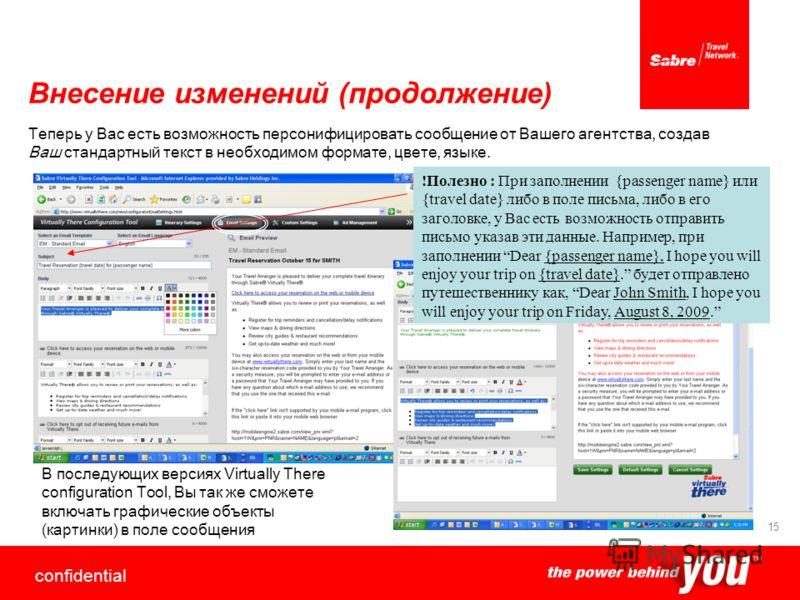 confidential 15 Внесение изменений (продолжение) Теперь у Вас есть возможность персонифицировать сообщение от Вашего агентства, создав Ваш стандартный текст в необходимом формате, цвете, языке. В последующих версиях Virtually There configuration Tool