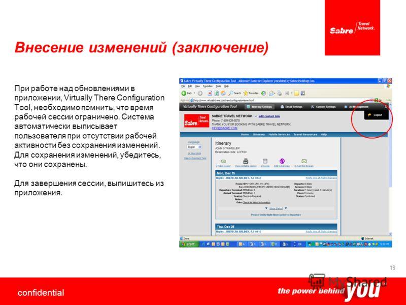 confidential 18 Внесение изменений (заключение) При работе над обновлениями в приложении, Virtually There Configuration Tool, необходимо помнить, что время рабочей сессии ограничено. Система автоматически выписывает пользователя при отсутствии рабоче