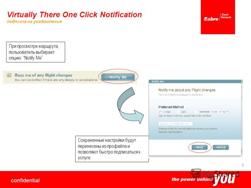 confidential 8 Virtually There One Click Notification подписка на уведомления При просмотре маршрута, пользователь выбирает опцию Notify Me Сохраненные настройки будут перенесены из профайла и позволяют быстро подписаться к услуге.