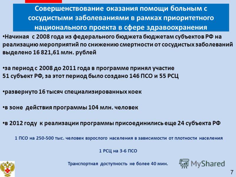 Начиная с 2008 года из федерального бюджета бюджетам субъектов РФ на реализацию мероприятий по снижению смертности от сосудистых заболеваний выделено 16 821,61 млн. рублей за период с 2008 до 2011 года в программе принял участие 51 субъект РФ, за это