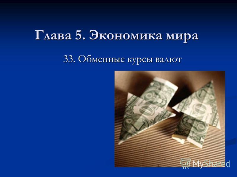 Глава 5. Экономика мира 33. Обменные курсы валют