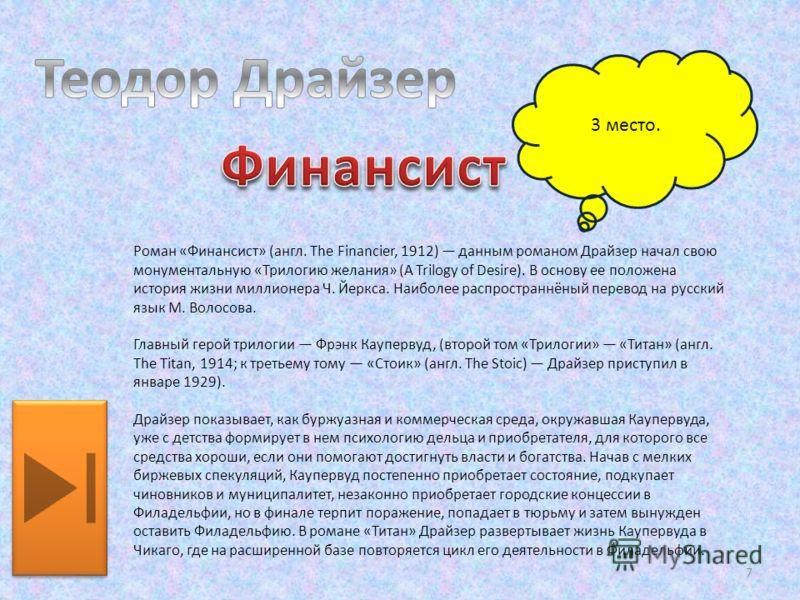 4 место. Ри́чард Бах (англ. Richard Bach, р. 23 июня 1936) американский писатель, философ и публицист. Произведения Stranger to the Ground / Чужой на Земле (1963) Biplane / Биплан (1966) Nothing by Chance / Ничто не случайно (1969) Jonathan Livingsto