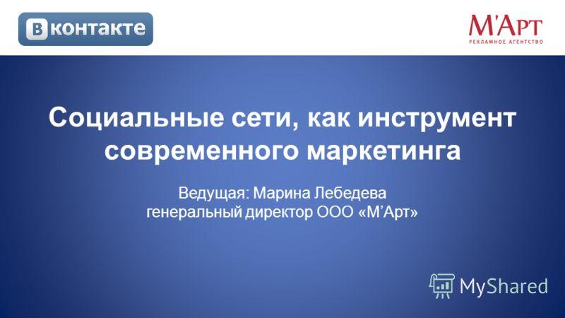 Социальные сети, как инструмент современного маркетинга Ведущая: Марина Лебедева генеральный директор ООО «МАрт»