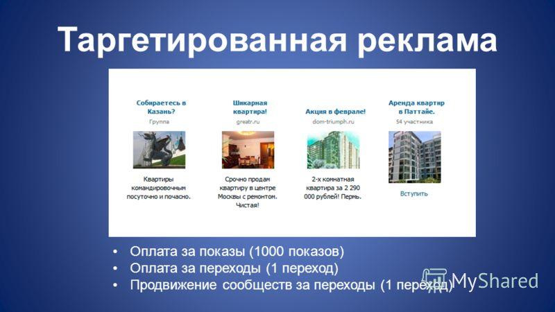 Таргетированная реклама Оплата за показы (1000 показов) Оплата за переходы (1 переход) Продвижение сообществ за переходы (1 переход)