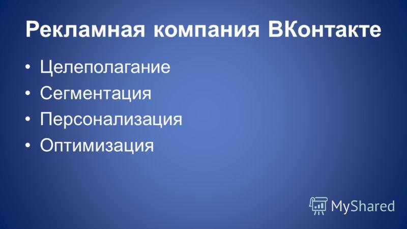 Рекламная компания ВКонтакте Целеполагание Сегментация Персонализация Оптимизация