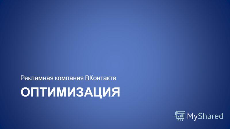 ОПТИМИЗАЦИЯ Рекламная компания ВКонтакте