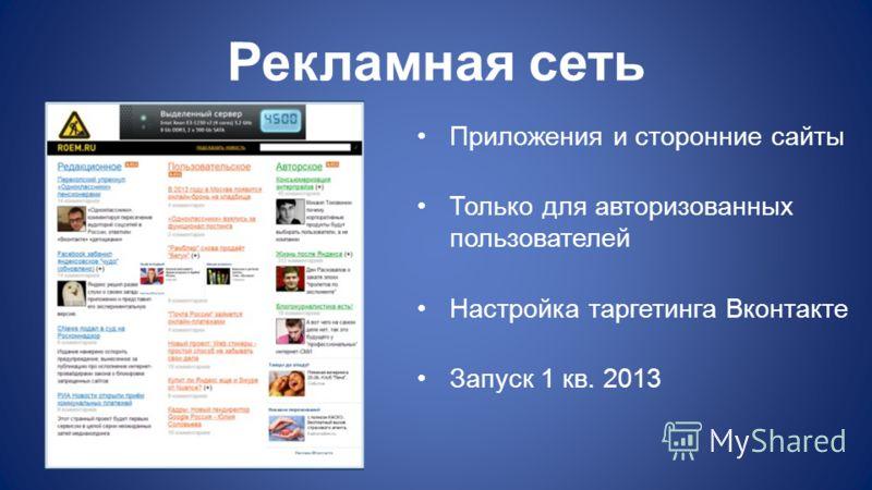 Рекламная сеть Приложения и сторонние сайты Только для авторизованных пользователей Настройка таргетинга Вконтакте Запуск 1 кв. 2013
