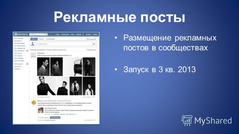 Рекламные посты Размещение рекламных постов в сообществах Запуск в 3 кв. 2013