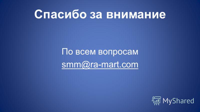 Спасибо за внимание По всем вопросам smm@ra-mart.com
