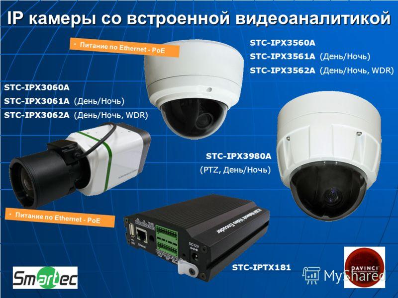 IP камеры со встроенной видеоаналитикой STC-IPX3060А STC-IPX3061А (День/Ночь) STC-IPX3062А (День/Ночь, WDR) STC-IPX3560А STC-IPX3561А (День/Ночь) STC-IPX3562А (День/Ночь, WDR) STC-IPX3980А (PTZ, День/Ночь) STC-IPTX181 Питание по Ethernet - PoE
