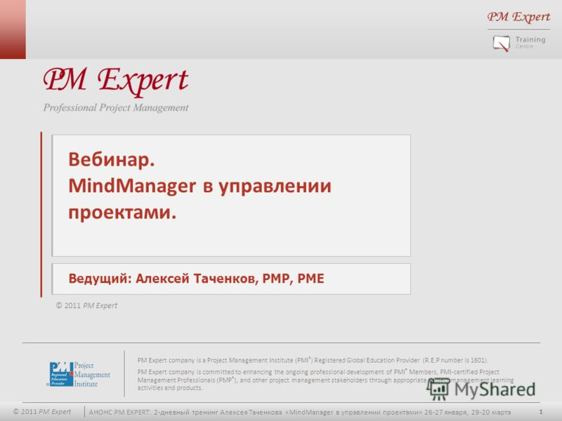 1 © 2011 PM Expert АНОНС PM EXPERT: 2-дневный тренинг Алексея Таченкова «MindManager в управлении проектами» 26-27 января, 29-20 марта © 2011 PM Expert PM Expert company is a Project Management Institute (PMI ® ) Registered Global Education Provider