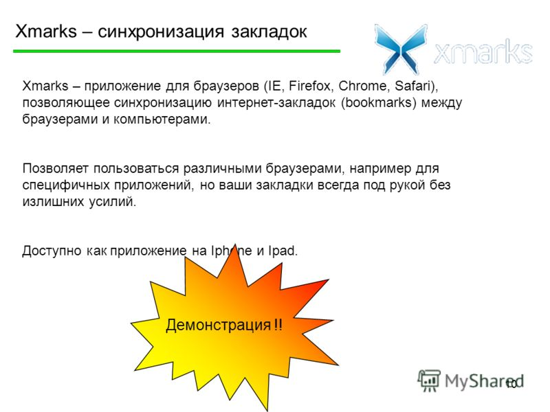 10 Xmarks – синхронизация закладок Xmarks – приложение для браузеров (IE, Firefox, Chrome, Safari), позволяющее синхронизацию интернет-закладок (bookmarks) между браузерами и компьютерами. Позволяет пользоваться различными браузерами, например для сп
